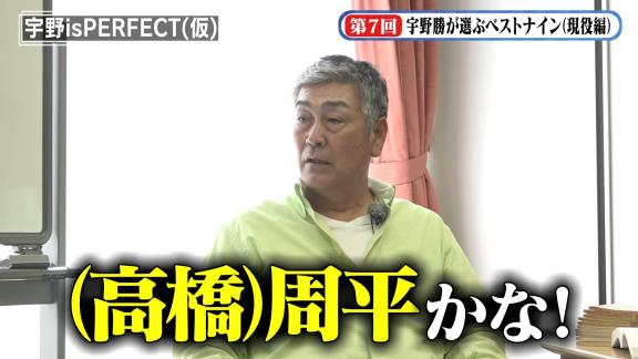 宇野勝さん「中日・高橋周平はこれからドラゴンズを背負っていく選手。もう日本を代表する選手になっています」 宇野勝が選ぶ現役ベストナイン発表!【動画】