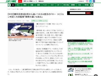 中日・与田監督、コリジョン適用に「我々としては故意にブロックしたとは全く思ってない。これはジャッジメントなんでね。受け入れざるを得ないんですけど」