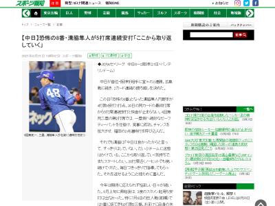 中日・溝脇隼人「野球したいという気持ちになれなかった。野球しても全然楽しくなかった。でも球場に行けば波留さんや、首脳陣からハッパをかけられた。それでちょっと前向きにやれたかな」