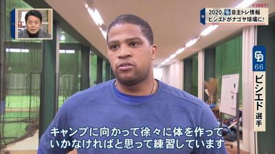 中日・ビシエドもナゴヤ球場で異例自主トレ! 山崎武司さん「こんな助っ人見たことない(笑)」