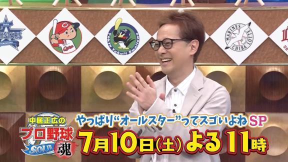 """7月10日放送 中居正広のプロ野球魂 ~やっぱり""""オールスター""""ってスゴいよねSP~"""