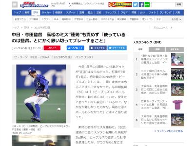 中日・与田監督、高松について「使っているのは監督。とにかく思い切ってプレーすること」