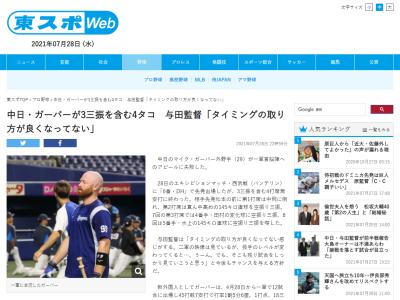 中日・与田監督、新助っ人・ガーバーについて…「タイミングが取れていない。投手のレベルが上がると」