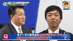 吉見一起さん「中日・石川昂弥選手をセカンドかショートで使ってみるつもりはありますか?」 与田監督「もうなんか私の頭の中を見透かされているような気がするんですけども(笑)」