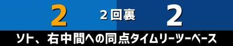 10月8日(金) セ・リーグ公式戦「DeNAvs.中日」【試合結果、打席結果】 中日、3-9で敗戦… 2点を先制するも逆転負け、チームは3連敗に…