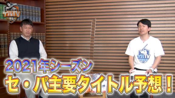 井端弘和さん、2021年プロ野球セ・パ主要タイトル獲得選手を予想する【動画】