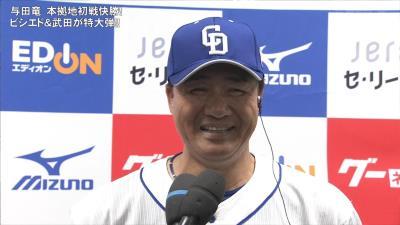 中日・与田監督、新助っ人・シエラへの期待を語る「今の調子だけで判断をしてはいけない」