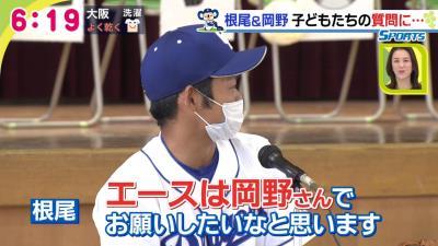 小学生からの「根尾選手と岡野選手が監督だったらスタメンは誰にしますか?」の質問に対して2人は…?