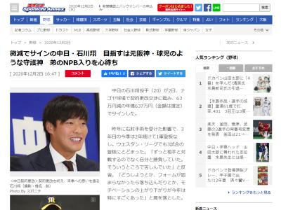 中日・石川翔、9%減の年俸637万円でサイン…「最終的には守護神を目指したい。真っ直ぐをもっと磨き上げて、分かっていても打たれないストレート、藤川球児さんのような投手になりたいと思っています」