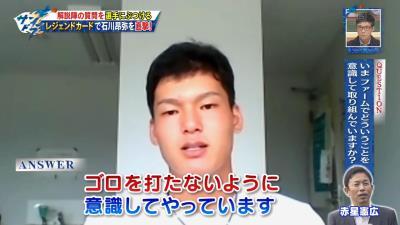 中日ドラフト1位・石川昂弥、1軍昇格時に感じた収穫と課題 現在のファームでの取り組みは…?