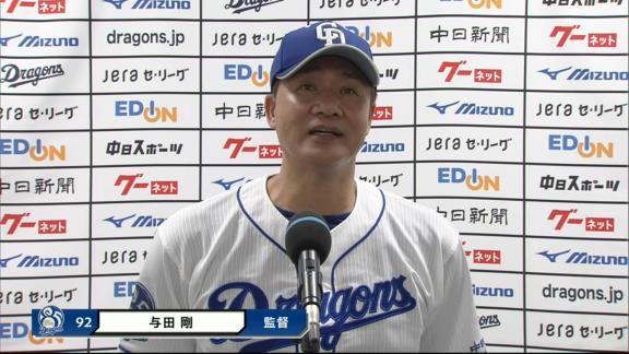 中日・与田監督「あの年齢で早めに球場に来て黙々と練習している。その姿勢が良い結果に繋がったんじゃないでしょうか」
