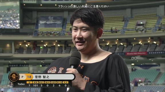 中日、巨人・菅野智之に3試合25イニング無得点… 与田監督「何度も同じピッチャーにやられる訳にはいかない」