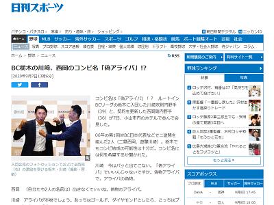 BC栃木入団の川崎宗則さんと西岡剛さんのコンビ名は…「偽アライバ」!?【動画】