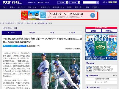 中日ドラフト1位・石川昂弥がまた打った! シート打撃で2日連続のツーベースヒット!【動画】