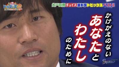 中日・平田良介選手が謎の個人スローガン『かけがえのない あなたとわたしのために』を解説! 祖父江・藤嶋・大野「…?」