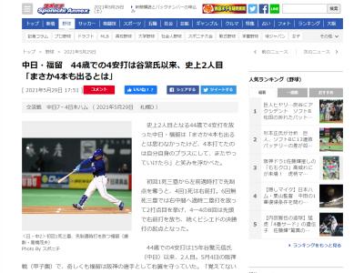 中日・福留孝介、プロ野球史上2人目の44歳での4安打を達成!!! 前回達成した選手は…