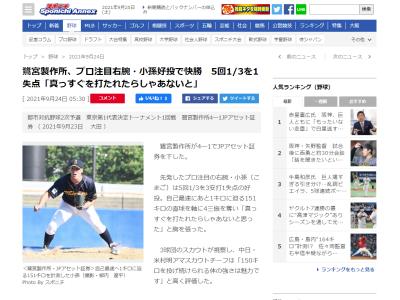 中日・米村明チーフスカウト、鷺宮製作所・小孫竜二を高く評価!「150キロを投げ続けられる体の強さは魅力です」