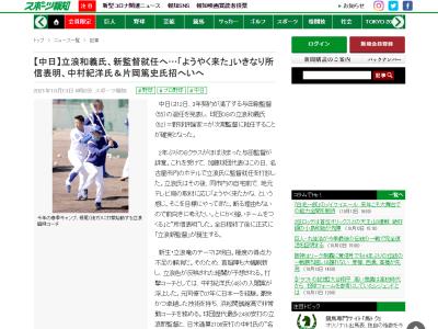 立浪和義さん、中日新監督就任へ 打撃コーチとして中村紀洋さん、主要ポストとして片岡篤史さんを招聘へ!!!