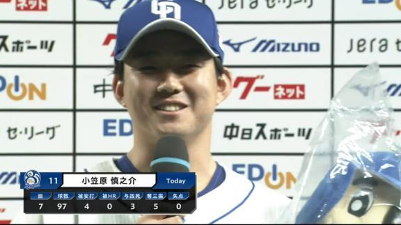 中日・小笠原慎之介投手「欲しかったですね、勝ちが」