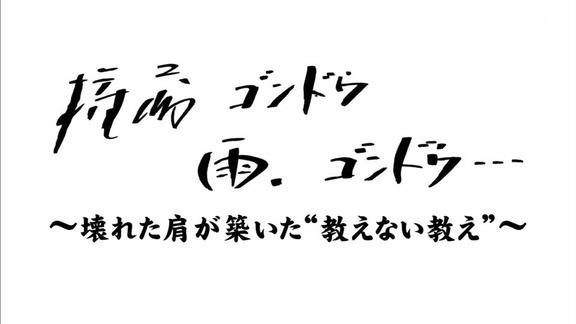 """『権藤 ゴンドウ 雨、ゴンドウ ~壊れた肩が築いた""""教えない教え""""~』が放送決定!"""