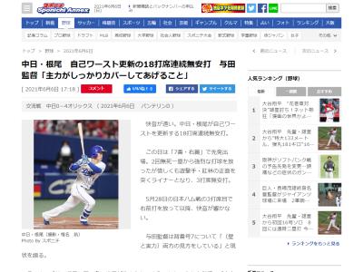 中日・与田監督、根尾昂選手について「若い選手に負の注目が集まらないように主力がカバーしないといけないですね」