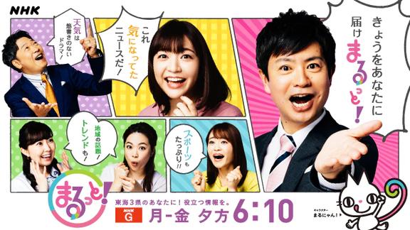 12月7日放送の『まるっと!』に中日・与田監督がスタジオ生出演! 今季の8年ぶりAクラスの要因&来季についてたっぷり語る!