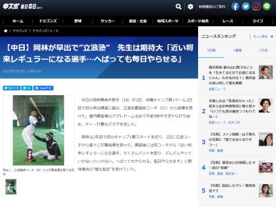 """中日・立浪和義臨時コーチ「へばってもやらせる。毎日やらせます」 岡林勇希選手を""""強化指定"""""""