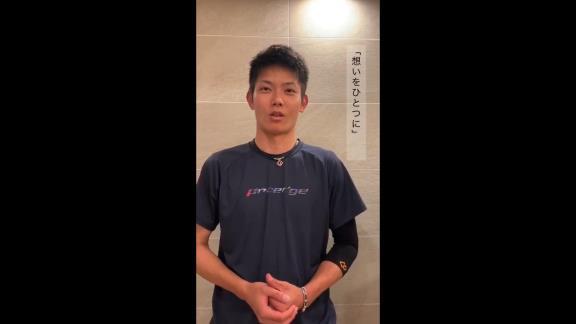 中日・岡田俊哉投手のメッセージ動画が公開される「想いをひとつに!」【動画】