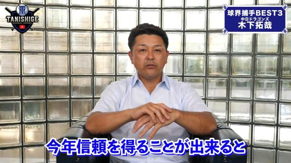 谷繁元信さんが考える『現役捕手ベスト3』に選ばれた選手は…?【動画】