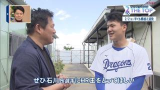 山崎武司さん「三冠王をとれる自信はありますか?」 中日ドラフト1位・石川昂弥「自信はあります」