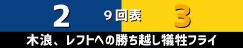 9月21日(火) セ・リーグ公式戦「中日vs.阪神」【試合結果、打席結果】 中日、2-3で敗戦… 一時は同点に追いつくも最終回に勝ち越しを許す…チームは5連勝からの5連敗に…