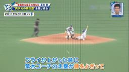 """中日・高松渡のキャッチャーファウルフライでタッチアップ""""神走塁""""の裏に荒木雅博コーチの存在…?「フライが上がった時に荒木さんの走塁が頭によぎって」"""