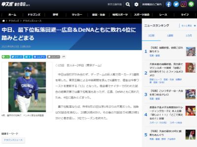 中日・与田監督「3試合で5得点か…」