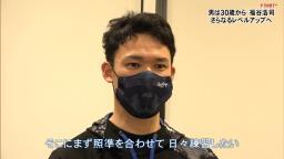 中日・福谷浩司投手「男は30から!」