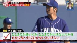 レジェンド・岩瀬仁紀さん「橋本の場合は全てですよね、制球が」