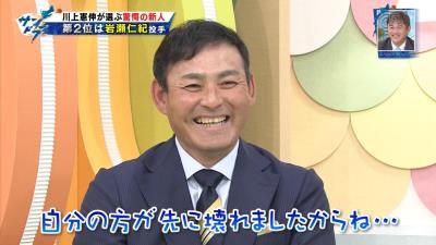 """川上憲伸さん「メガネをかけた""""ウォーリーを探せ""""みたいなお兄ちゃんがいた。ファンのお兄ちゃんだなと思っていたら岩瀬さんだった」"""