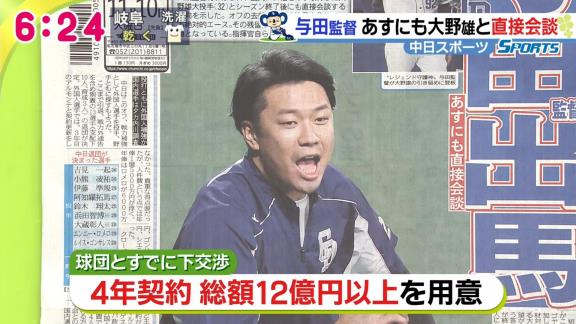 中日・大野雄大投手の残留交渉へ…与田監督が直接出馬!!! 球団は4年契約、総額12億円以上を用意