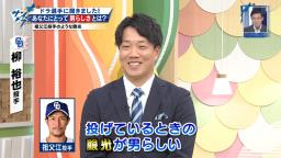 中日・祖父江大輔投手、ハンバーガーはよく噛んで食べる