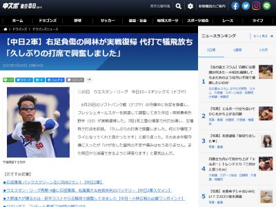 中日・岡林勇希が『右足関節外側靭帯損傷』から実戦復帰!!!「ケガをした箇所の不安や痛みはもうありません」