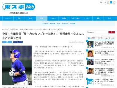 中日・与田監督「周平にかかわらず、直倫のああいう走塁もそうだし。やっぱり明日もゲームがあるので、そういう集中力のないようなプレーは外していかないといけない」