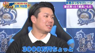 沢村賞の中日・大野雄大投手、ベントレー(3000万円ちょっと)を買う
