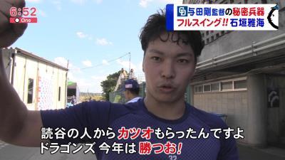 中日・石垣雅海選手、ダジャレを披露する