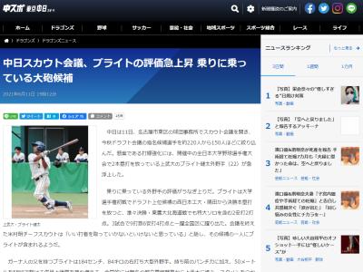 中日スカウト会議、上武大・ブライト健太の評価急上昇!!! 米村明チーフスカウト「いい打者を取っていかないといけないと思っている」