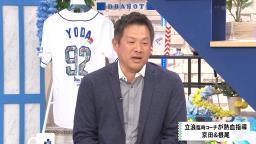 山崎武司さん、中日・根尾昂選手が京田陽太選手からショートのレギュラー奪取するために必要なことは…「打つことだけですね」