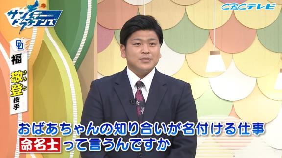 中日・福敬 登(ふくけい のぼる)【動画】