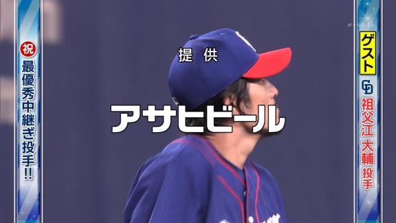 中日・祖父江大輔投手、今週放送の『Spoken!』にゲスト出演へ!