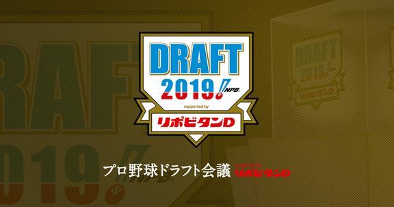 プロ野球ドラフト会議2019