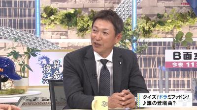 レジェンド・立浪和義さん、『登場曲クイズ』で忖度される