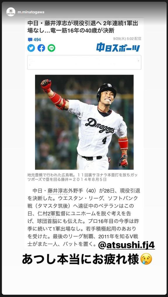 中日・藤井淳志選手の現役引退について選手、OBらがSNSでコメント