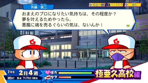 """""""パワポケ""""が復活! 『パワプロクンポケットR』が発売決定!!!"""